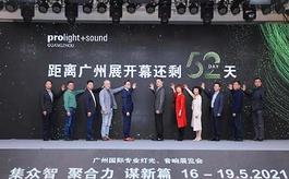 2021廣州燈光音響展展前發布會圓滿召開