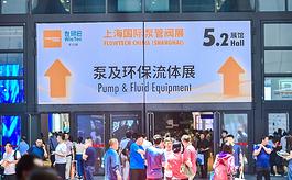 上海泵閥展十周年,推出首屆流體裝備技術創新獎
