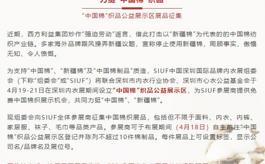 力挺新疆棉!深圳内衣展SIUF特设中国棉织品公益展示区