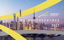 首屆上海航展將于9月中旬在虹橋國際機場舉辦