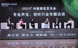 2021廣州燈光音響展將于5月16日舉行