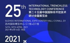 中國非開挖技術展ITTC 2021將于本月在蘇州舉行