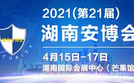 2021湖南安博會:多領域科技類安防行業盛會