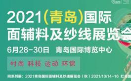 2021青島面輔料及紗線展火熱招展中