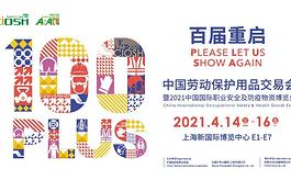 百屆輝煌重啟,中國勞保會CIOSH 2021盛大開幕