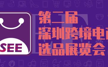 第二届深圳跨境电商展8月举行,预计展商超3500家