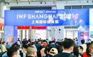 为行业焕新生,IWF上海健身展圆满落幕