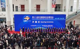 中國機床展開展首日火爆程度超過預期