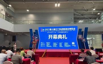 展览面积超10000平米,第十届江门制博会开幕