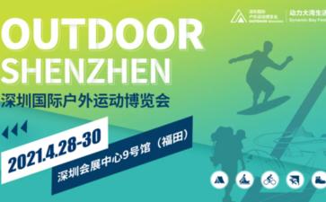 2021深圳戶外展本月精彩開幕,貿易+體育一體行業盛會!