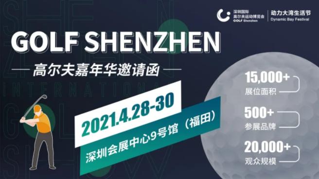 高尔夫嘉年华:2021深圳高博会不得不去的六个理由