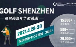 高爾夫嘉年華:2021深圳高博會不得不去的六個理由