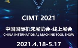 CIMT實體展落幕,線上展會持續接力