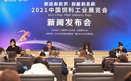528家企業參展,2021中國飼料工業展在重慶開幕