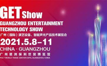 广州演艺设备展5月强势回归,精彩亮点抢先看