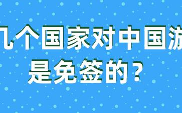 那几个国家对中国游客是免签的?