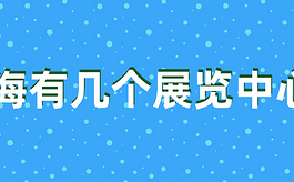 上海↑有���展�[������中心?