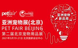 亞寵北京展:亞洲寵物新品周新聞發布會成功舉辦