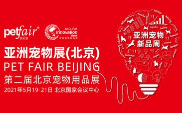 亚宠北京展:亚洲宠物新品周新闻发布会成功举办