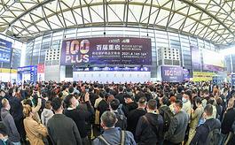 100 plus中國勞保會在滬落幕,觀眾人數再創新高