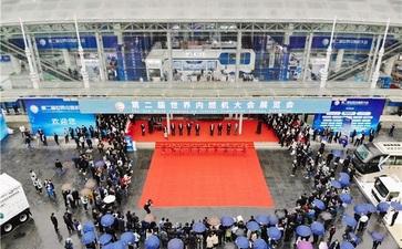 第二届世界内燃机展在山东济南开幕