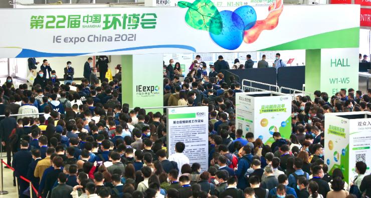 第22届中国环博会圆满闭幕