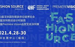 第23屆深圳服裝供應鏈展,精彩亮點提前看!