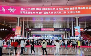 第29届深圳礼品展汇聚5000+优质展商