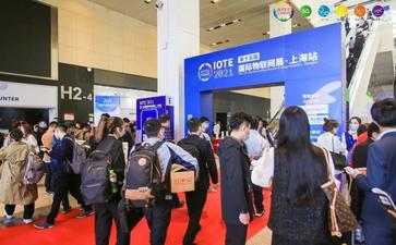IOTE国际物联网展上海站:芯联万物,智赋全球