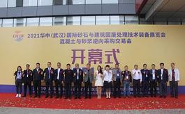 2021華中砂石裝備展在武漢會展中心盛大開幕