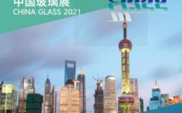 900余家企業將參展,第31屆中國玻璃展蓄勢待發
