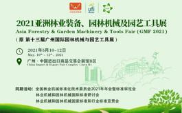 2021亞洲園林機械展GMF參展參觀攻略在此!