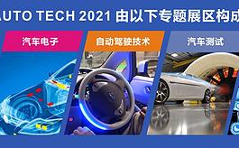 2021廣州汽車技術展觀眾預登記火熱進行中!