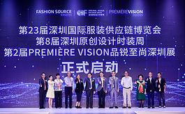 深圳服裝供應鏈展與原創設計時裝周、PV深圳展同期舉行