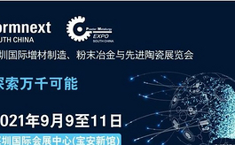 首屆深圳增材制造展備受行業矚目,將于9月舉行