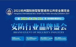 CIPSE杭州安博會,不可比擬的展會優勢