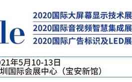 深圳大屏幕顯示技術展ISLE 2021論壇主題一覽