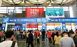 第30屆中國自行車展在上海隆重舉行
