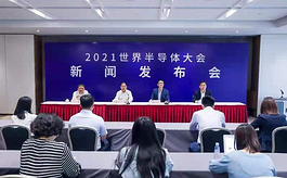 2021世界半導體大會及展覽會將于6月在南京舉行