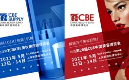 即將開幕!第26屆CBE上海美博會看點提前知
