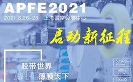 第十七屆上海膠帶與薄膜展APFE即將揚帆起航