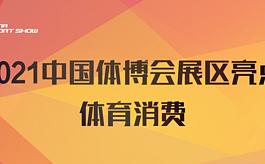 一文看透2021中國體博會體育消費展區亮點