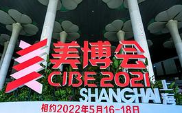 2021上海美博會完美收官!又一新征程邁出