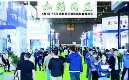 2021四川环保展邀您共赴一场规模空前的行业盛宴