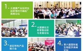 第十二屆廣州康博會獲政府部門大力支持