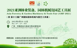 引領行業發展,2021廣州園林機械展圓滿落幕