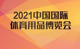 2021體博會看點:場館展區繼續走在前進的路上