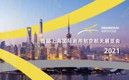 首屆上海商用航空航天展將于九月舉行