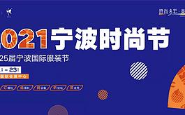 2021寧波時尚節暨第25屆寧波國際服裝展