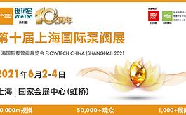 刻畫產業鏈上下游全景圖,第十屆上海泵閥展即將開幕